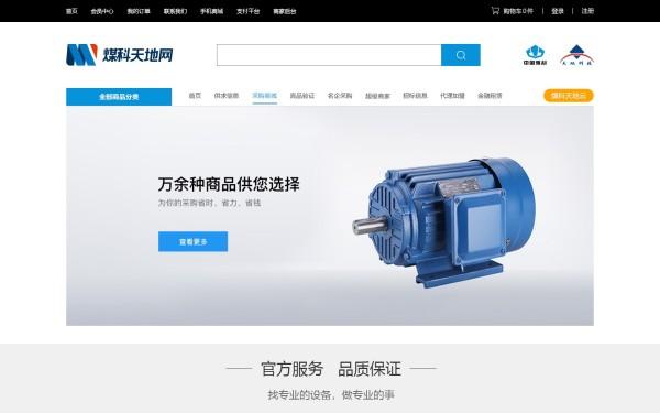 煤科天地网站设计