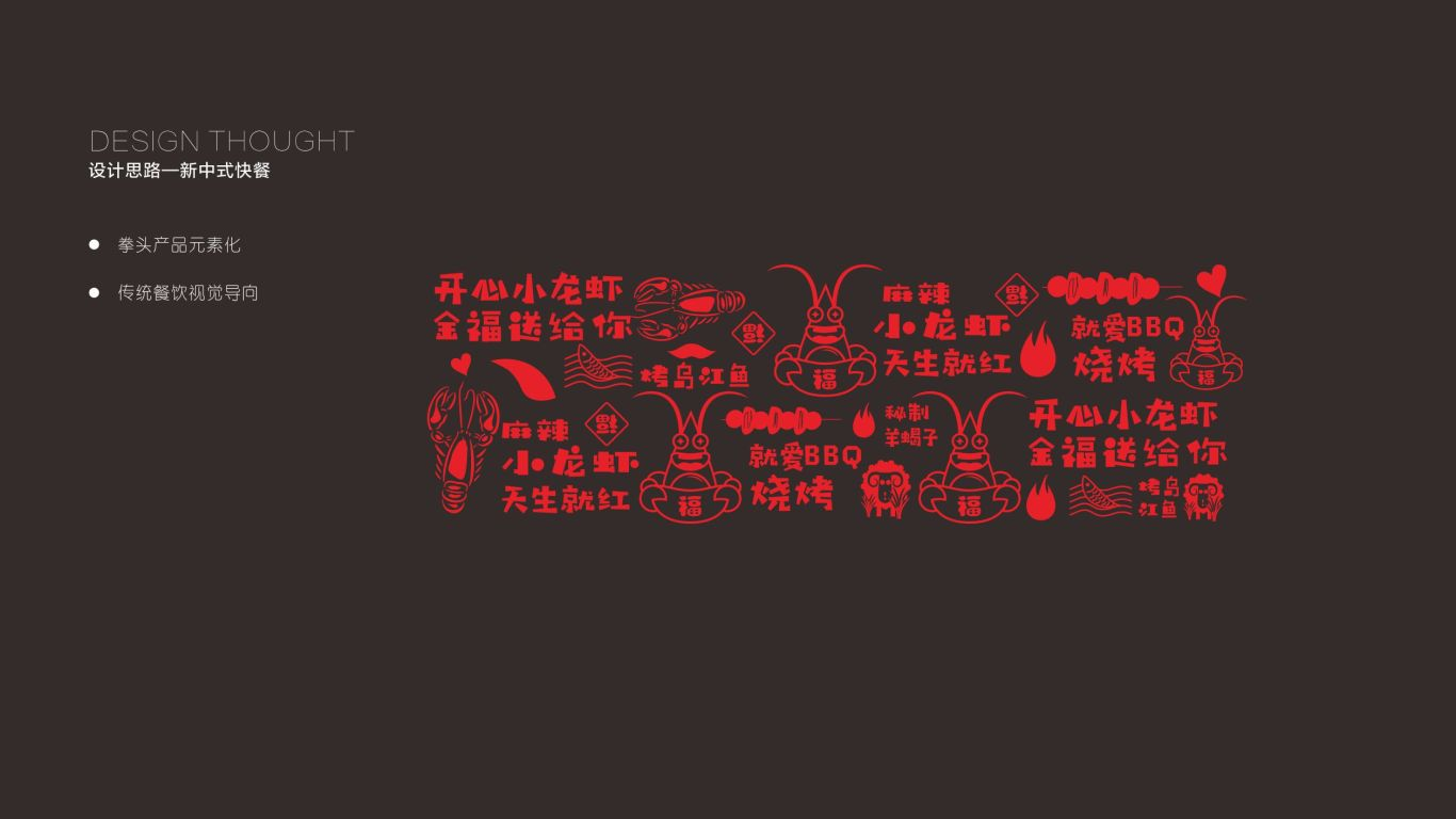 金福小龙虾包装设计中标图0