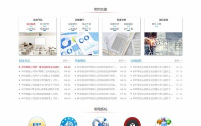 神华ERP园地网站