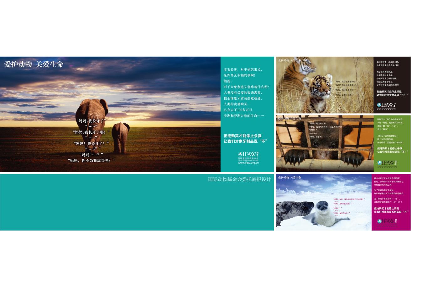 服务细目: 项目简介: 为动物保护制作的地铁车站公益海报,至今地铁4号