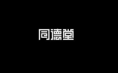 中式字体合集
