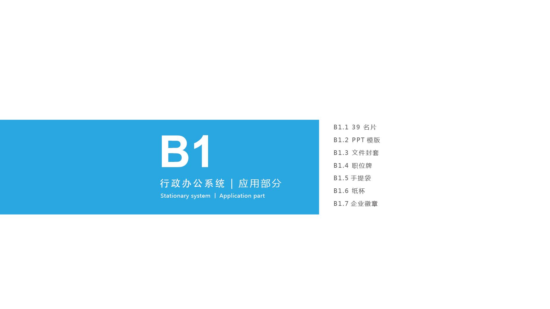 哈尔滨马迭尔集团股份有限公司VI设计