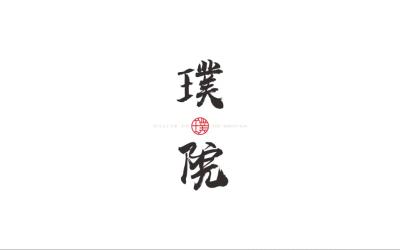 成都万科五龙山璞院宣传片