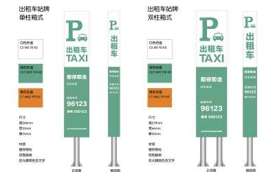 电动出租车停靠招牌设计