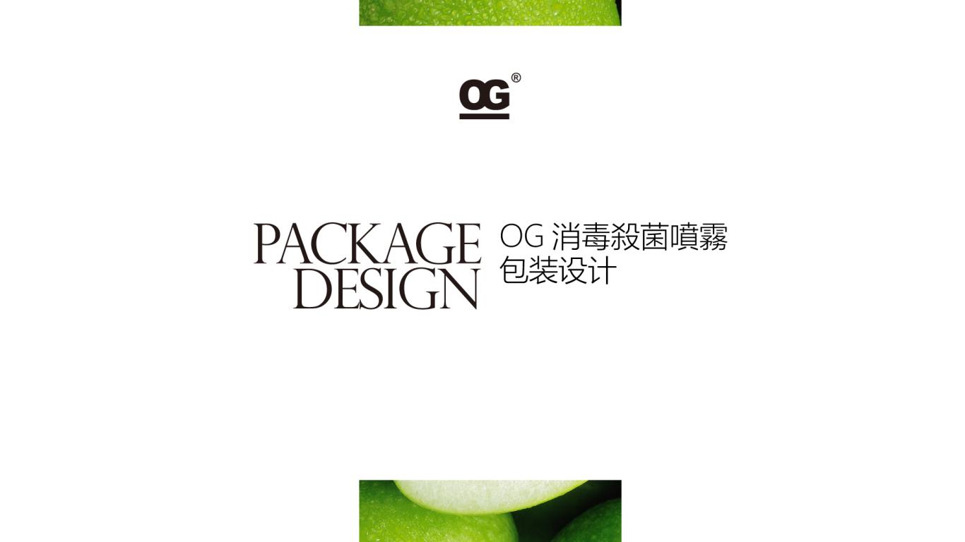 OG日用品包装设计中标图0