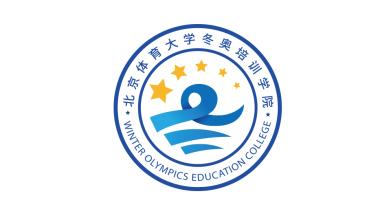 北京体育大学冬奥培训学院LOGO设计
