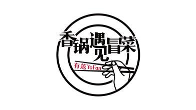 有范 香锅遇见冒菜LOGO设计