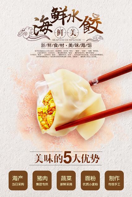 饺子详情页
