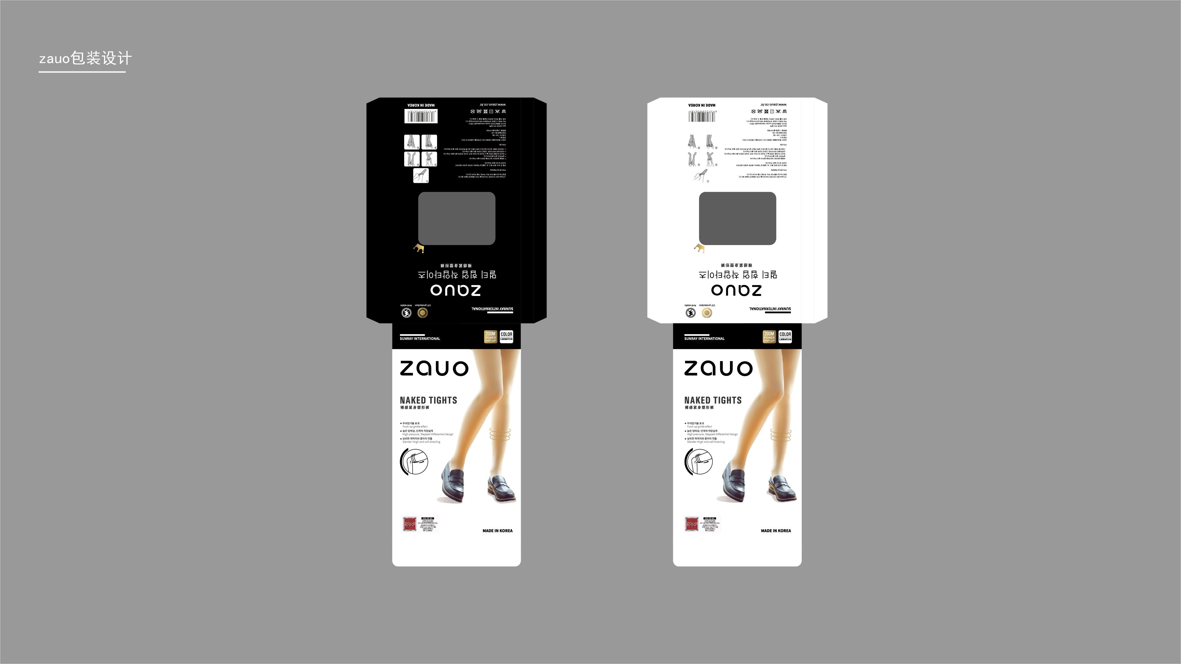 zauo包装设计