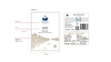 swan town vineyard包裝設計