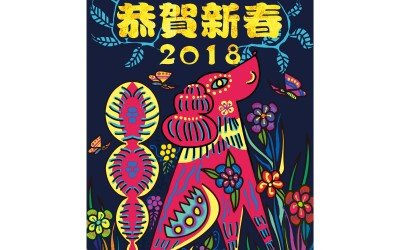 恭贺新春-2018