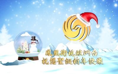2016凤凰卫视欧洲台圣诞恭贺