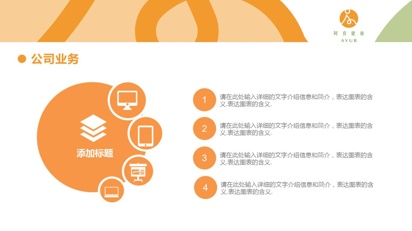 阿育健康VI设计中标图3