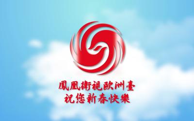 2017凤凰卫视欧洲台春节广告...