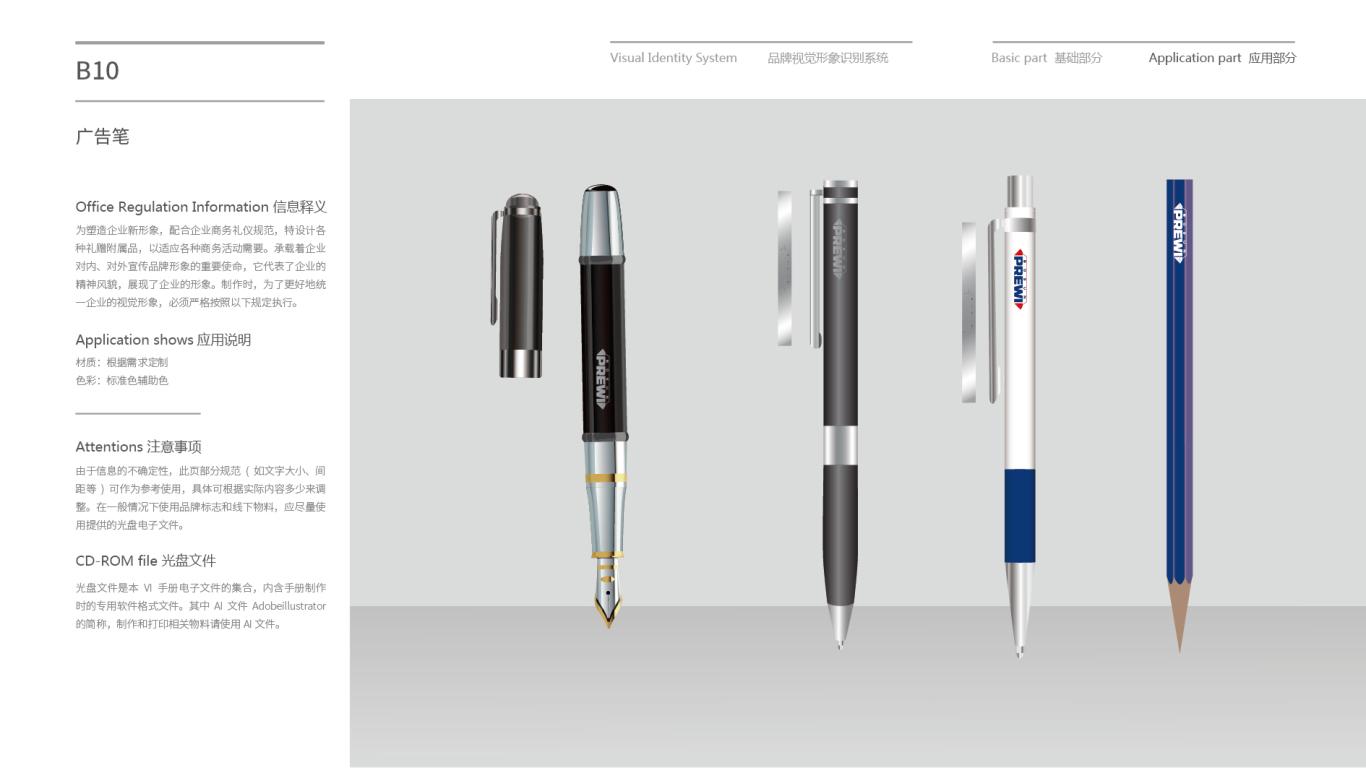 博深普锐高(上海)工具有限公司VI设计中标图21