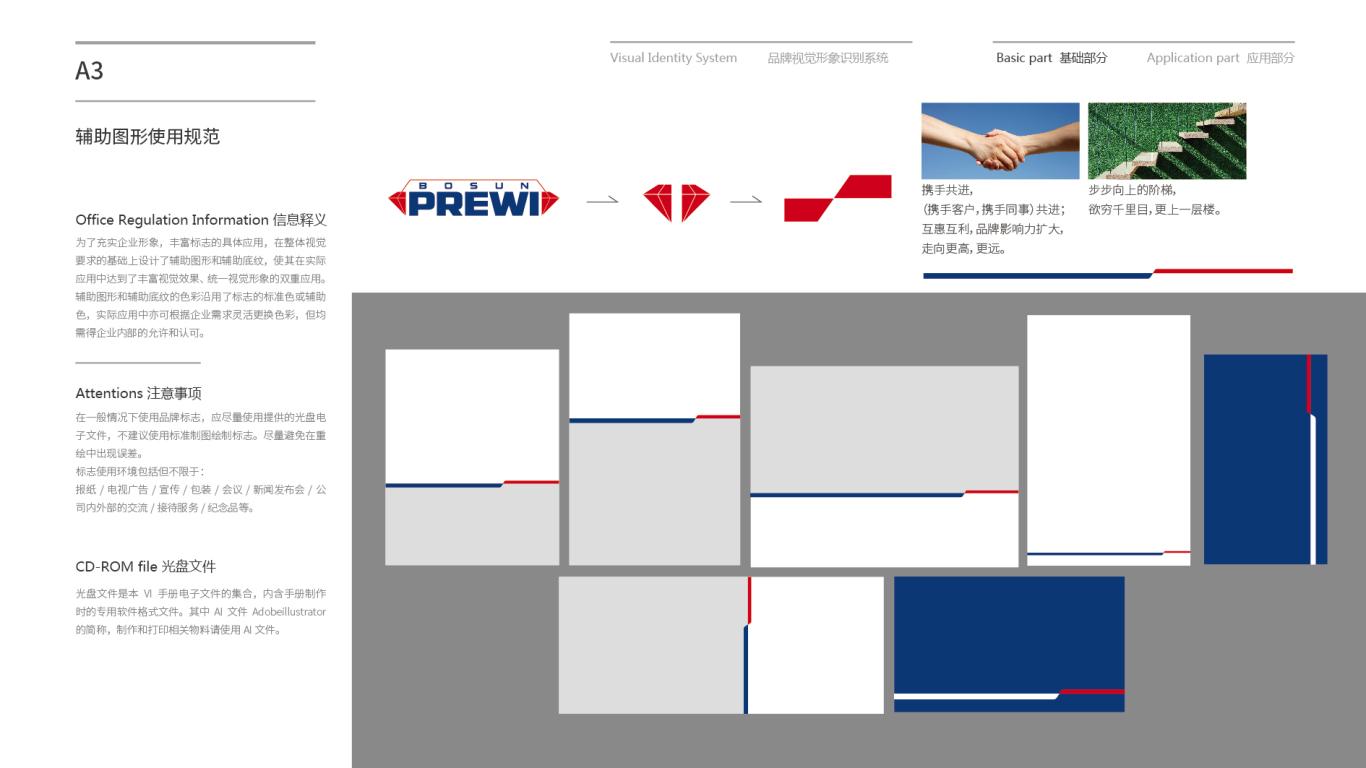 博深普锐高(上海)工具有限公司VI设计中标图4