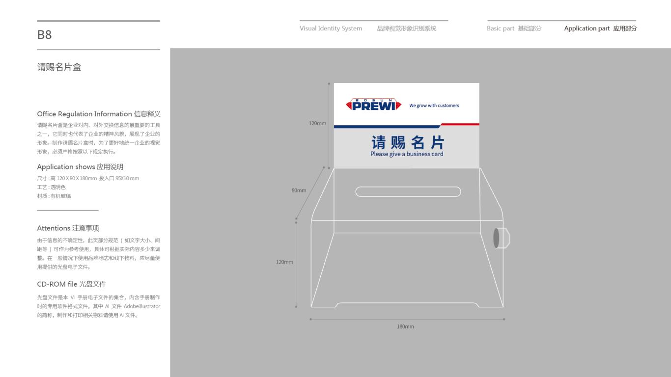博深普锐高(上海)工具有限公司VI设计中标图19