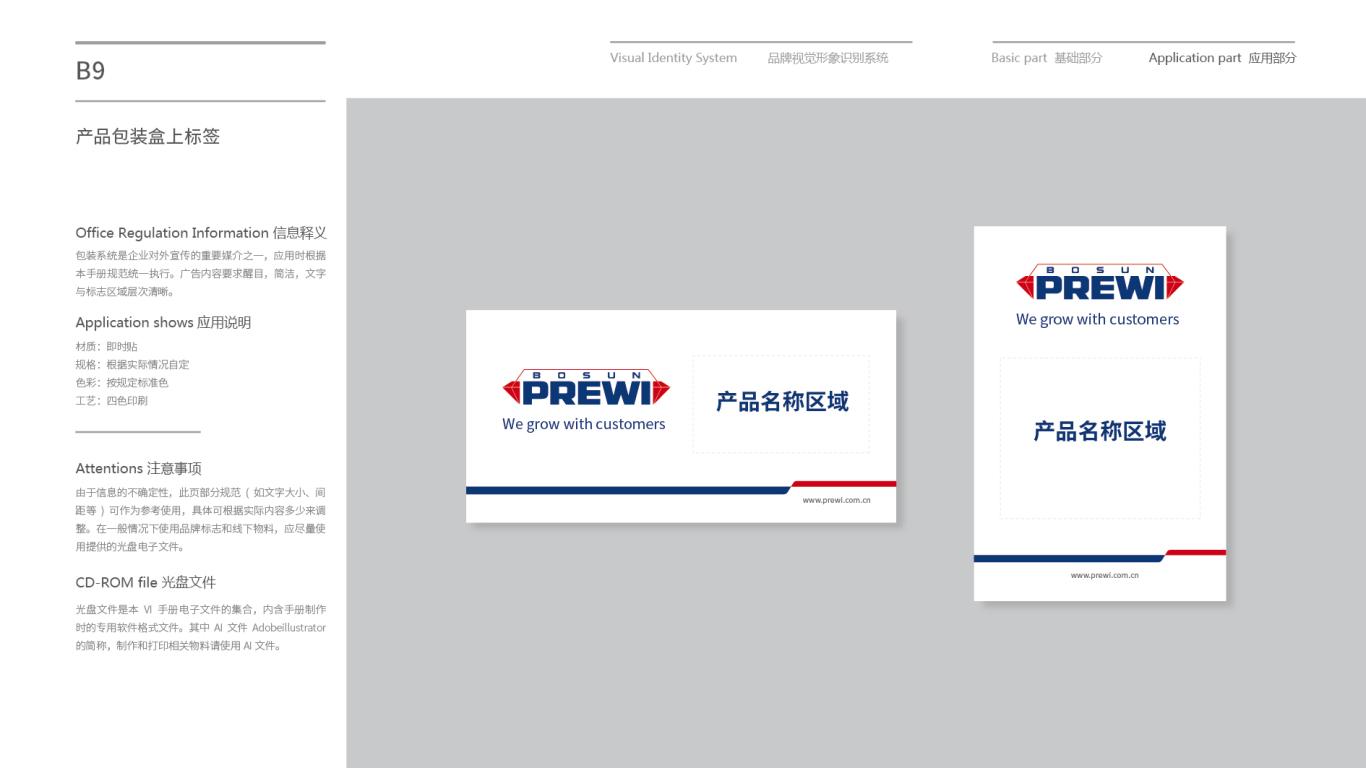 博深普锐高(上海)工具有限公司VI设计中标图20