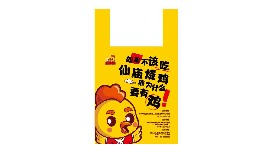 鲜味仙 (仙庙烧鸡)包装设计中标图0