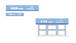 乐贝佳店面门头设计