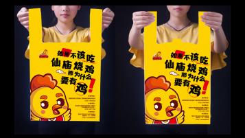 鲜味仙 (仙庙烧鸡)包装设计