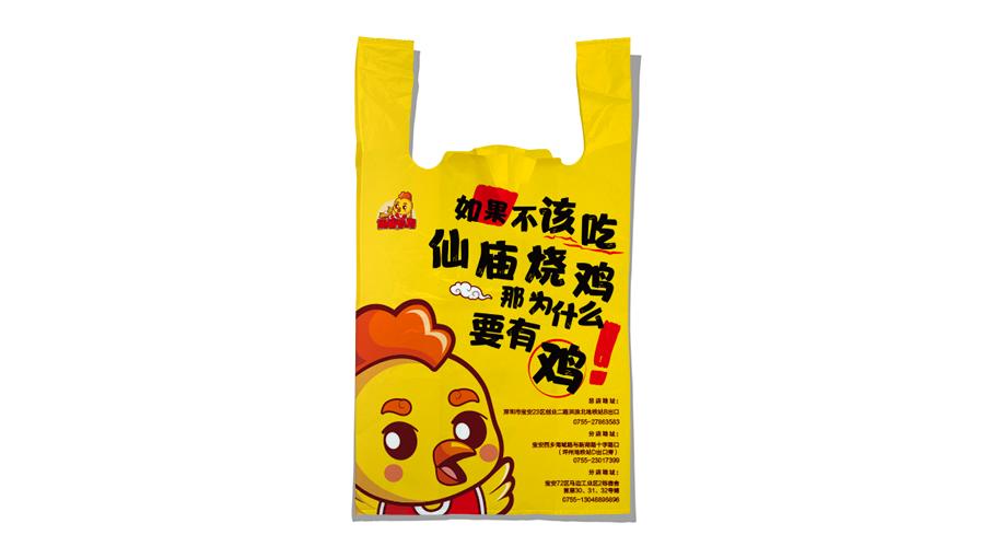 鲜味仙 (仙庙烧鸡)包装设计中标图1