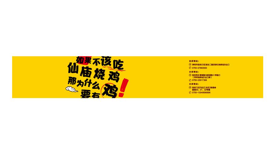 鲜味仙 (仙庙烧鸡)包装设计中标图2