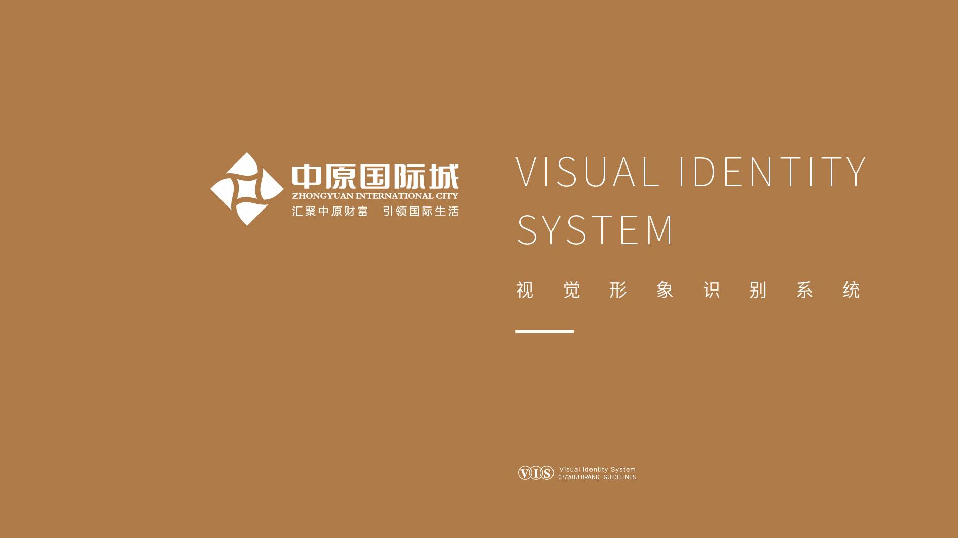 正阳县中原城置业集团有限公司VI设计