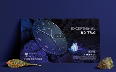 【C4D】产品模型海报