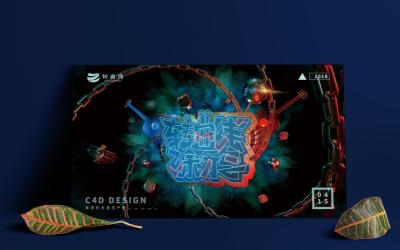 【C4D】海报设计