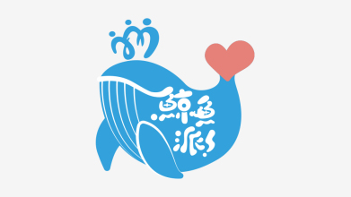 鯨魚派LOGO設計