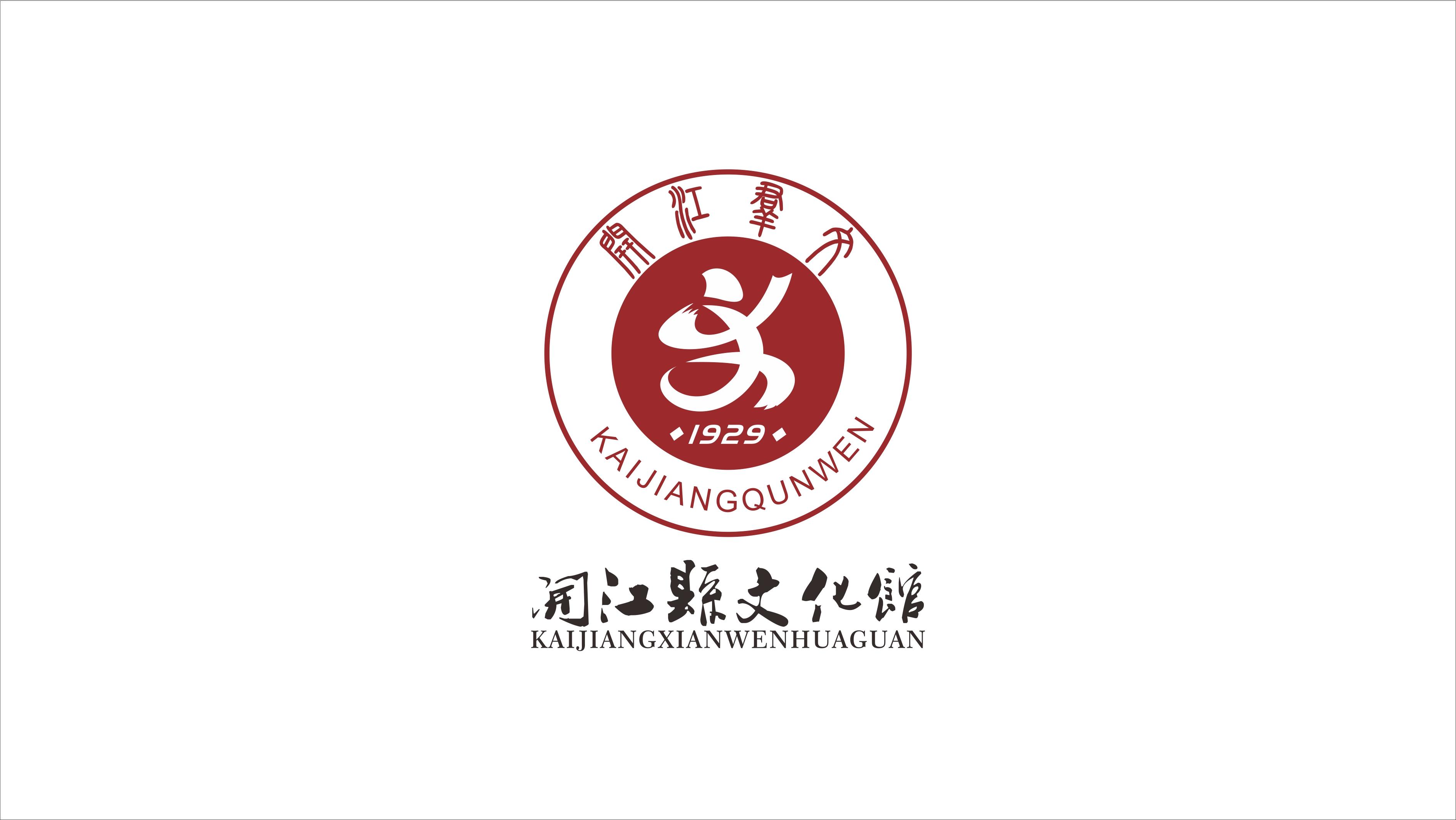 开江县文化馆