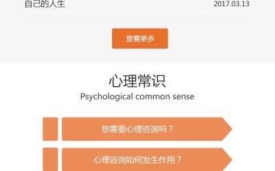 完整的采薇心理咨询网页
