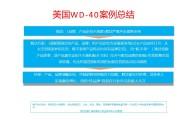 WD-40品牌全案服务(服务3年)