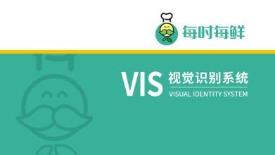 每時每鮮VI設計