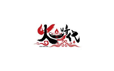 火时代火锅