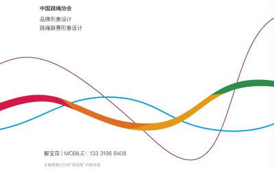 中国跳绳协会VIS&全国跳绳联...