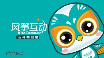 風箏互動吉祥物設計
