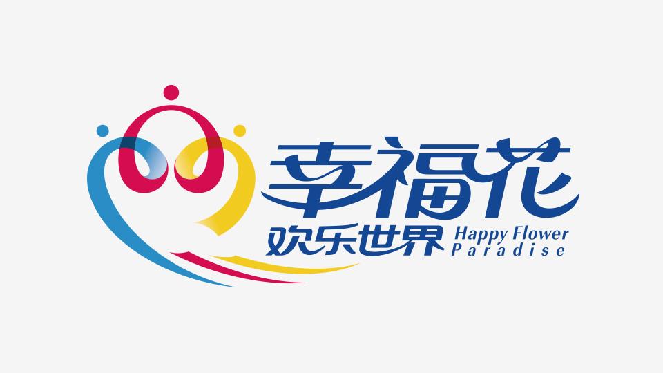 天津幸福花欢乐世界