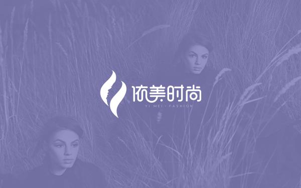 依美时尚品牌logo设计