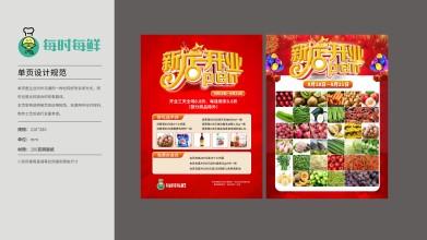 每时每鲜公司宣传单乐天堂fun88备用网站