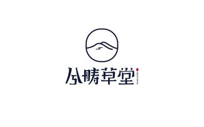 兮畴草堂logo