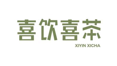 喜饮喜茶LOGO乐天堂fun88备用网站
