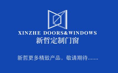 新哲门窗系统视觉体验