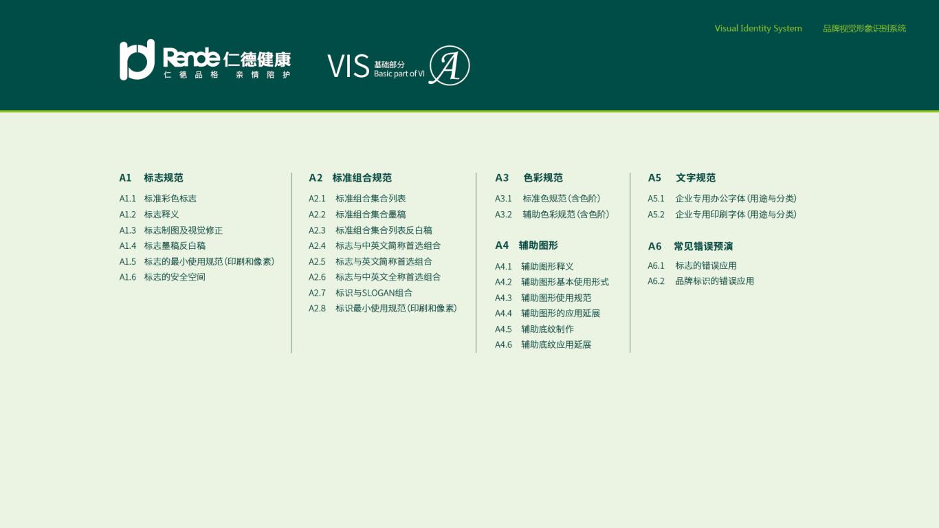 仁德VI设计中标图1