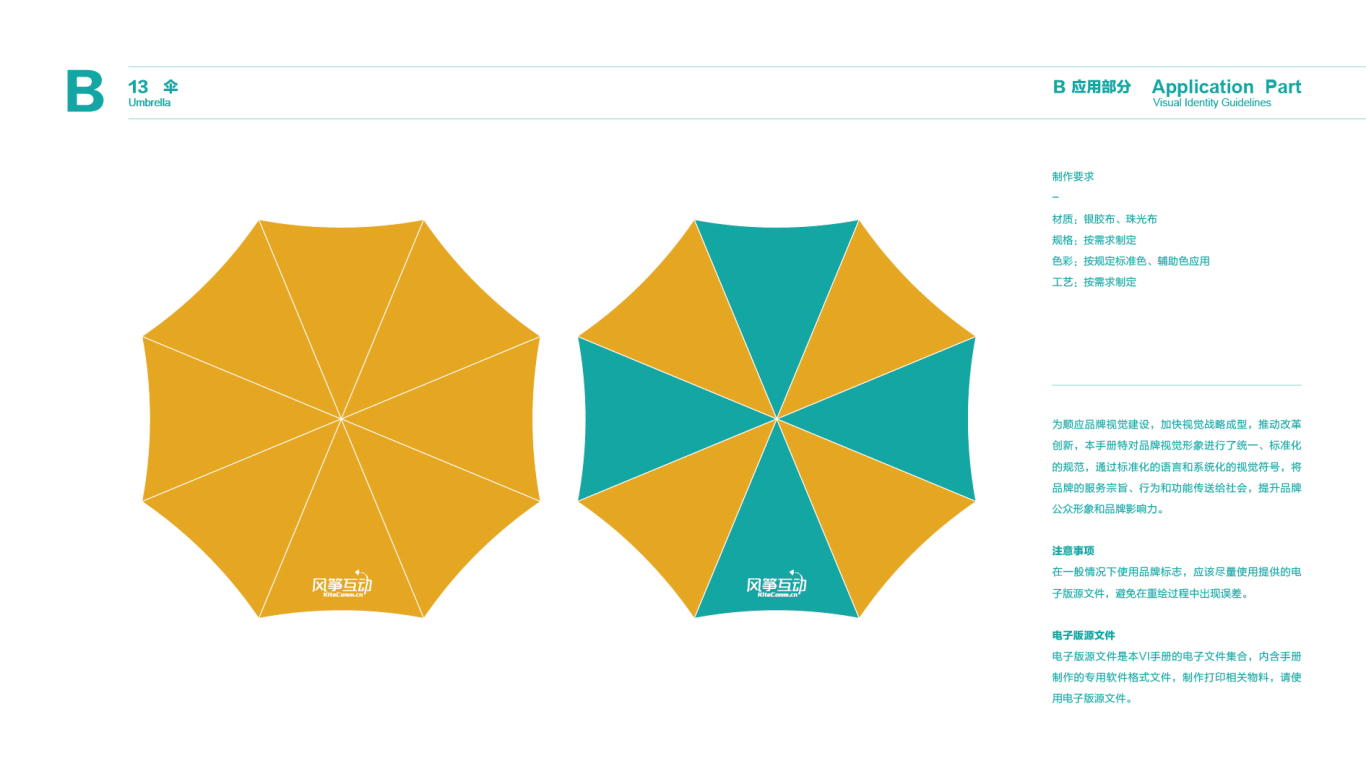 风筝互动VI设计中标图33