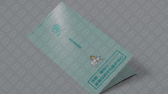 北京佳颐口腔门诊部有限公司宣传折页设计入围方案0
