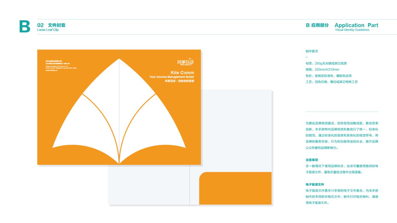 风筝互动VI设计中标图22