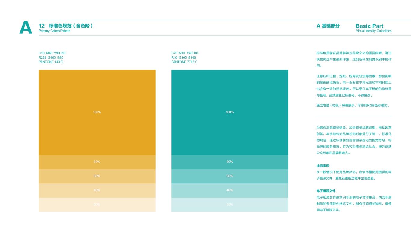 风筝互动VI设计中标图13