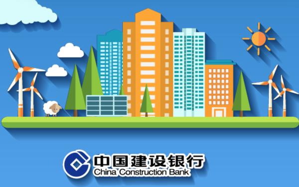 中国建设银行 节能贷H5设计